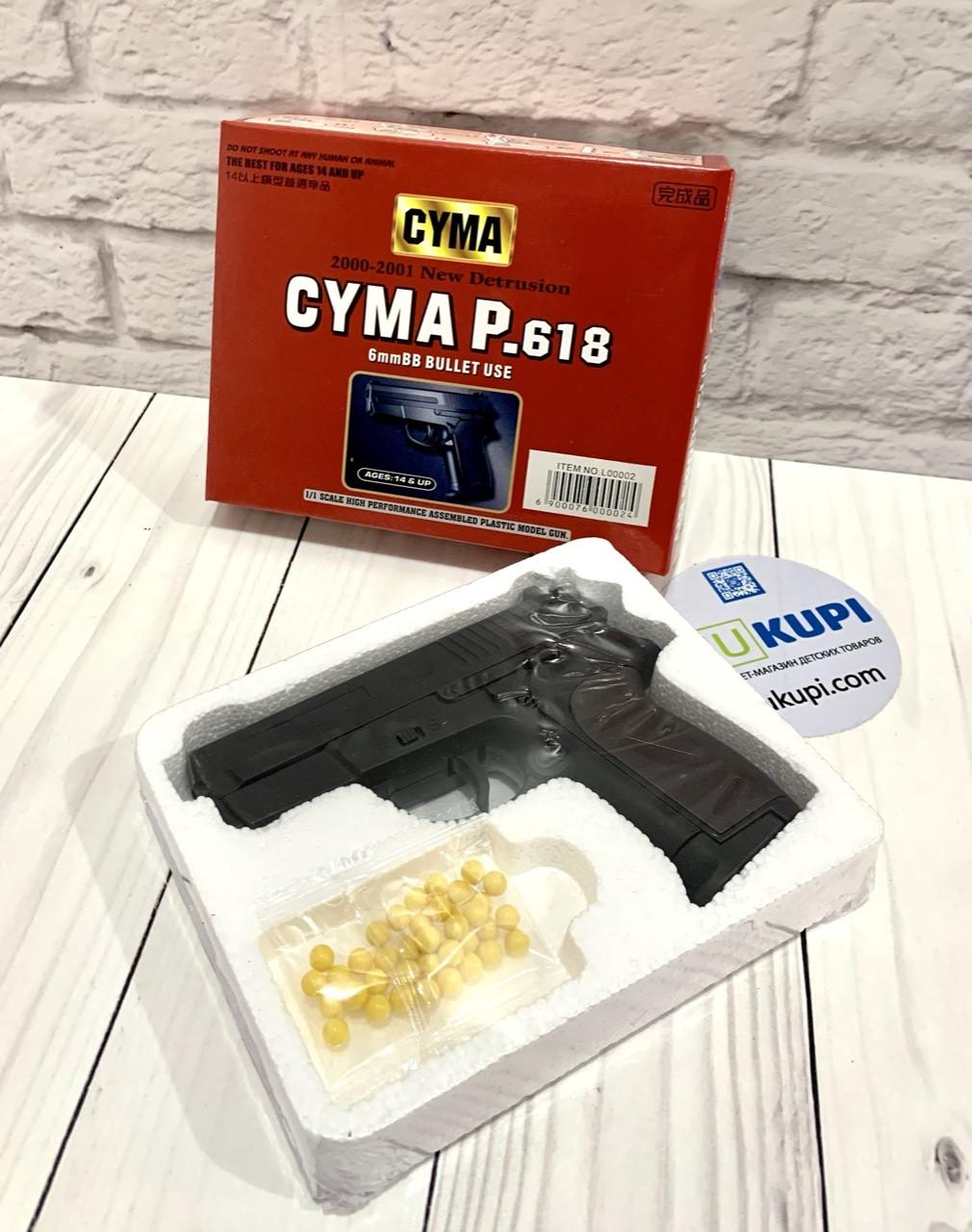 Пистолет CYMA  Р.618 на пульках, пластиковый L 00002