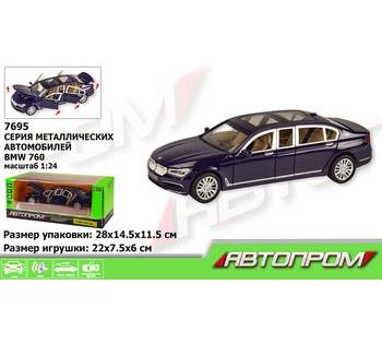 Машина металлическая БМВ 7695 (7965)   АВТОПРОМ 1:24 BMW на батарейках, свет, звук, двери открываются капот и