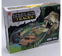 Трек Динозавра, 192 деталі, 1 машина