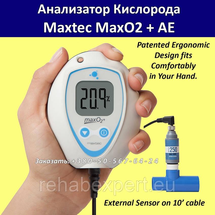 Анализатор Кислорода Maxtec MaxO2 + AE Oxygen Analyzer - External Sensor 2 Внешний Датчик
