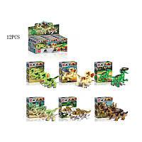 Наборчики с динозаврами (Dino World 77021 ) 8 видов