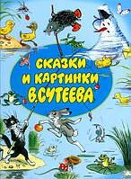 Книга сказок В.Сутеева. Сутеев В.Г.