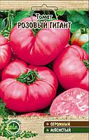 Томат Рожевий гігант (3 р.) (в упаковці 10 шт)