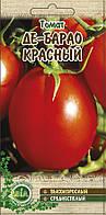 Томат Де-Барао красный (0,3 гр) (в упаковке 20 шт.)