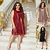 Р 50-60 Ошатне плаття трапеція в паєтки Батал 23026