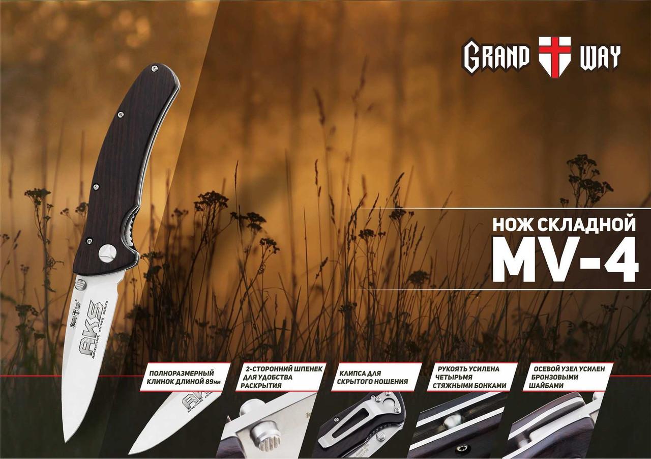 Нож складной MV-4