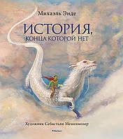 История, конца которой нет (с цветными иллюстрациями). Энде М.
