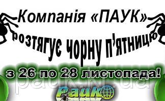ЧЕРНАЯ ПЯТНИЦА х3! 26 - 28 ноября - скидки от 15% до 60% !!!