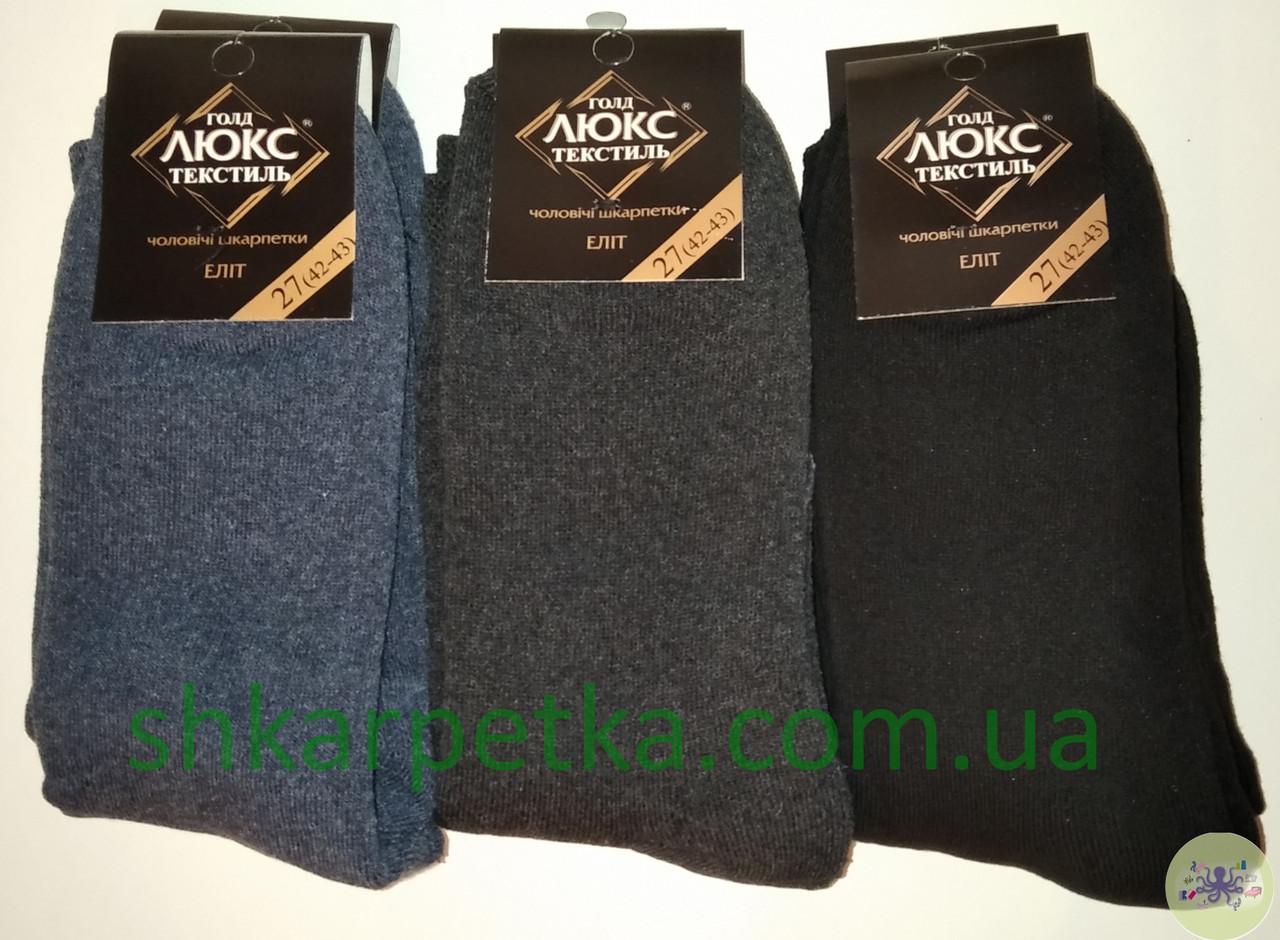 Шкарпетки чоловічі махрові