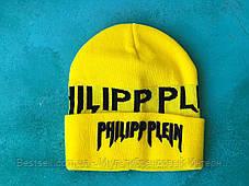 Шапка Philipp Plein / шапка филип преин / шапка женская/шапка мужская/ желтый, фото 2