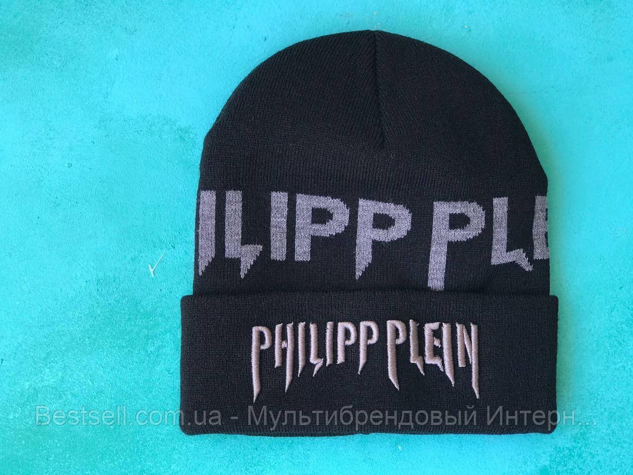 Шапка Philipp Plein / шапка філіп преин / шапка жіноча/шапка чоловіча/ чорний