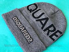 Шапка Dsquared2  / шапка дискваред / шапка женская/шапка мужская/серый, фото 3