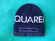 Шапка Dsquared2  / шапка дискваред / шапка женская/шапка мужская/синий, фото 3