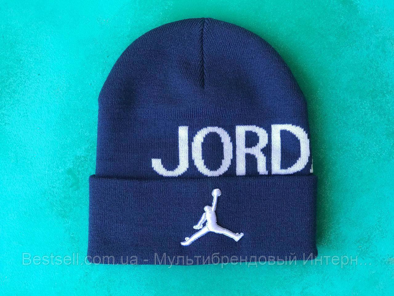 Шапка JORDAN  / шапка джордан / шапка женская/шапка мужская/синий