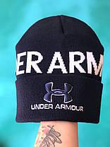 Шапка Under Armour  / шапка андер амур/ шапка женская/шапка мужская/темно-синий, фото 3