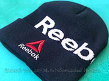 Шапка reebok / шапка рибок/ шапка женская/шапка мужская/темно-синий, фото 3