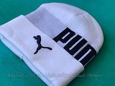Шапка Puma / шапка пума/ шапка женская/шапка мужская/белый, фото 3