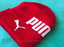 Шапка Puma / шапка пума/ шапка жіноча/шапка чоловіча/червоний, фото 3