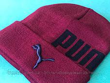 Шапка Puma / шапка пума/ шапка женская/шапка мужская/бордовый, фото 2