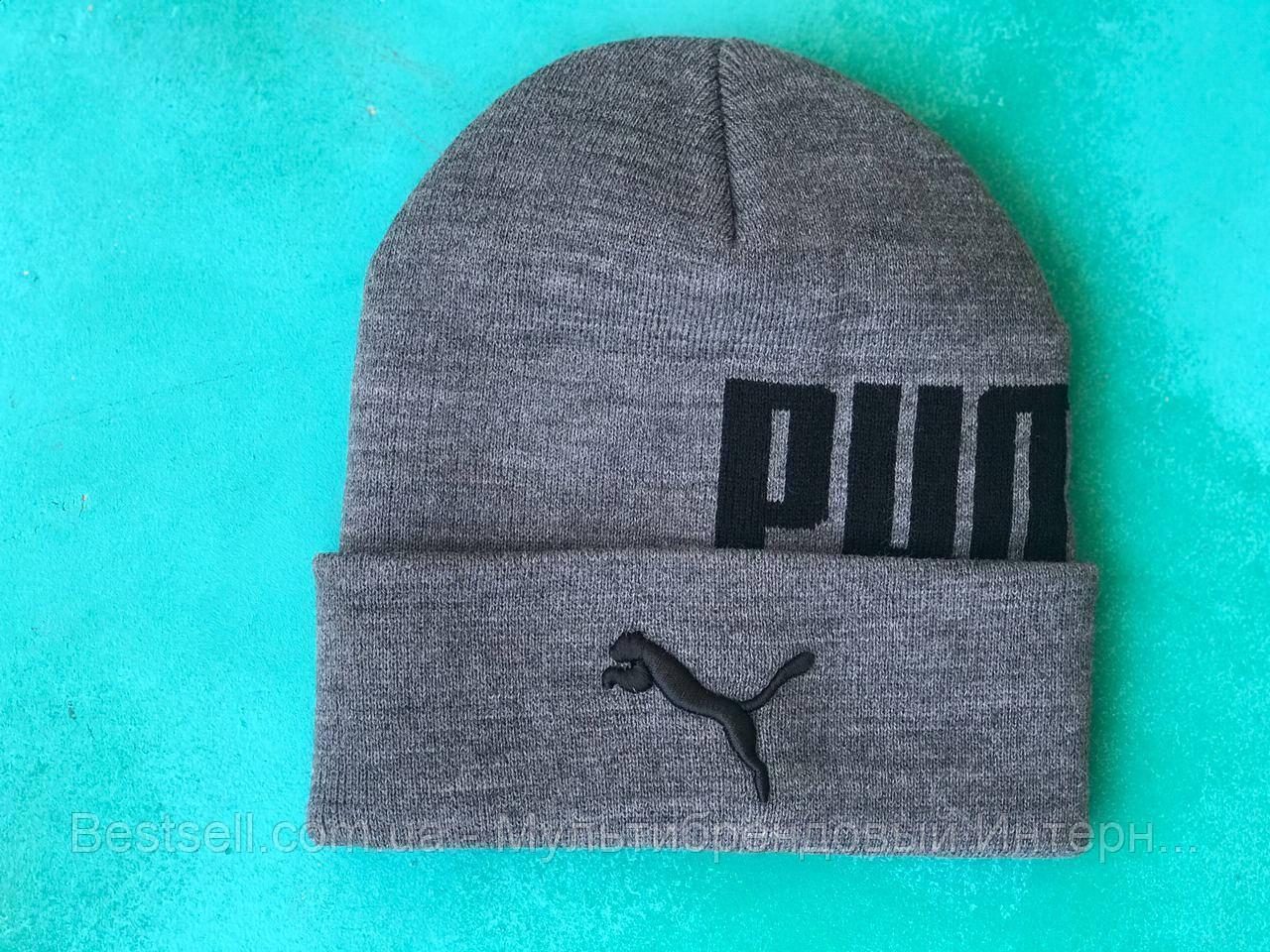 Шапка Puma / шапка пума/ шапка женская/шапка мужская/серый