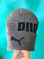 Шапка Puma / шапка пума/ шапка женская/шапка мужская/серый, фото 3