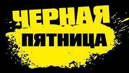 ЧОРНА П'ЯТНИЦЯ 2020! Розпродажі року у всіх магазинах України!