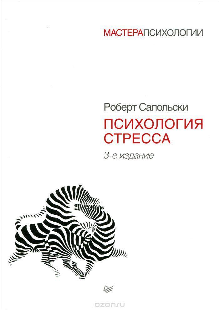 Психология стресса Роберт Сапольски -мягкий пееплет