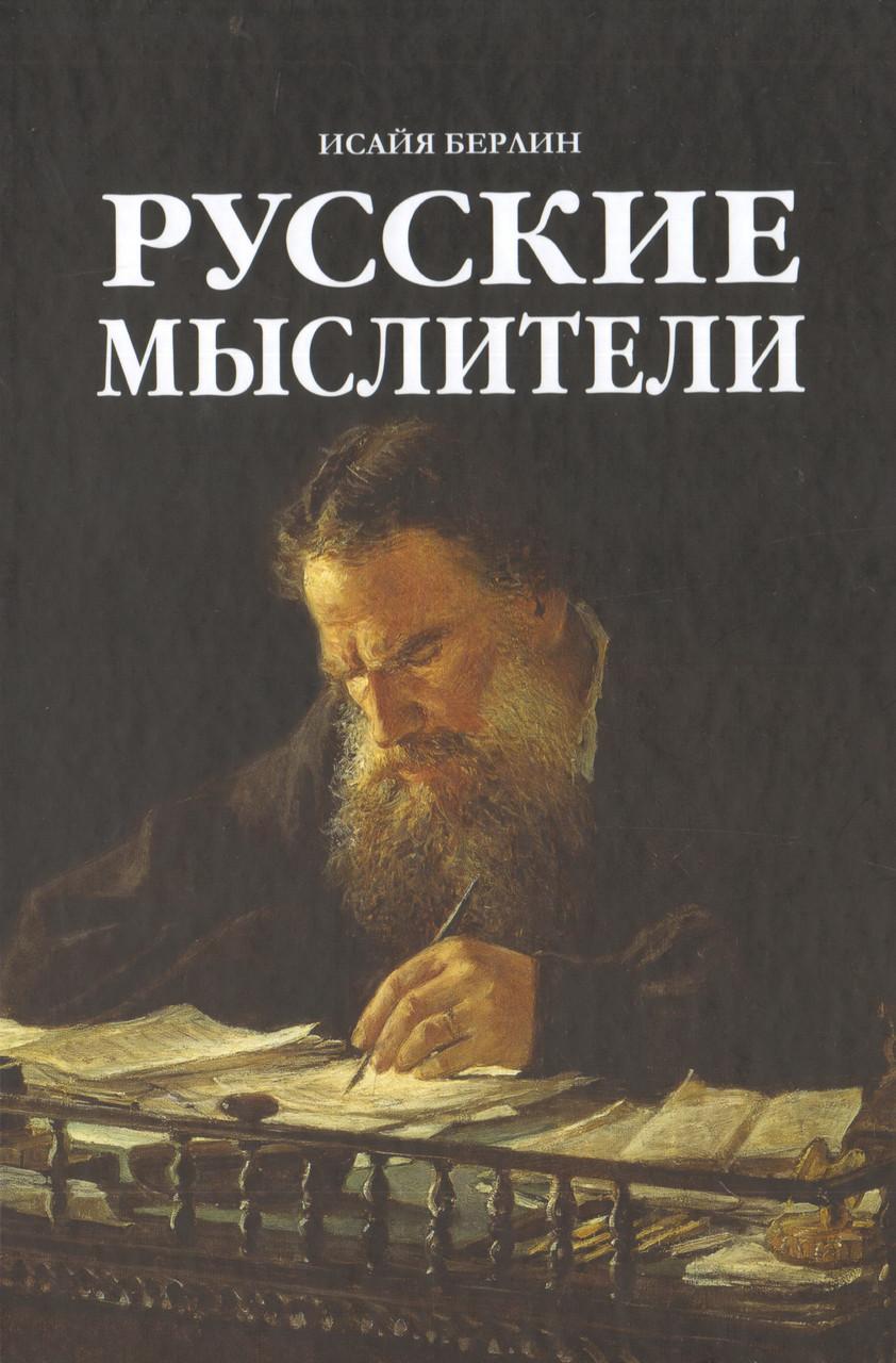 Русские мыслители. Берлин И.
