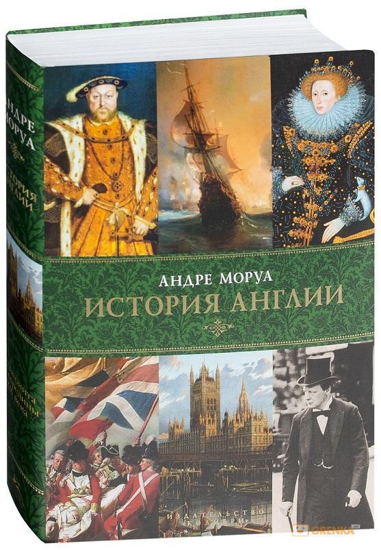 История Англии Андре Моруа
