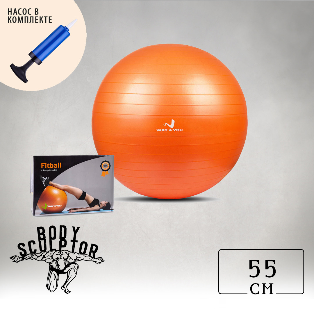Фитбол, универсальный мяч для фитнеса Way4you 55см