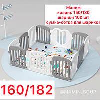 Детский манеж пластик ограждение 160/182 для ребёнка для игр и ползания