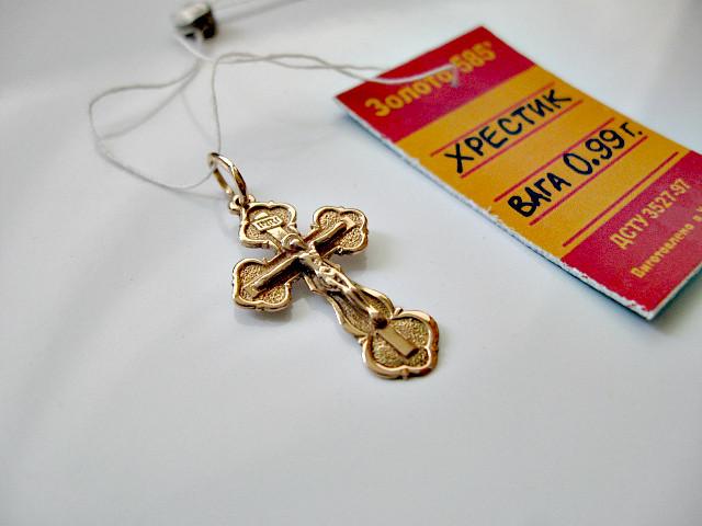 Золотой православный крестик 0.99 грамма Распятие Христа ЗОЛОТО 585 пробы