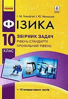 Фізика 10кл Збірник задач Рівень Стд,Проф.