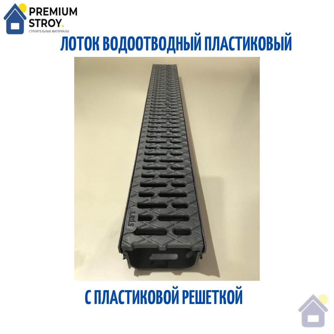 Лоток водоотводный пластиковый с пластиковой решеткой 1000x125x72 мм