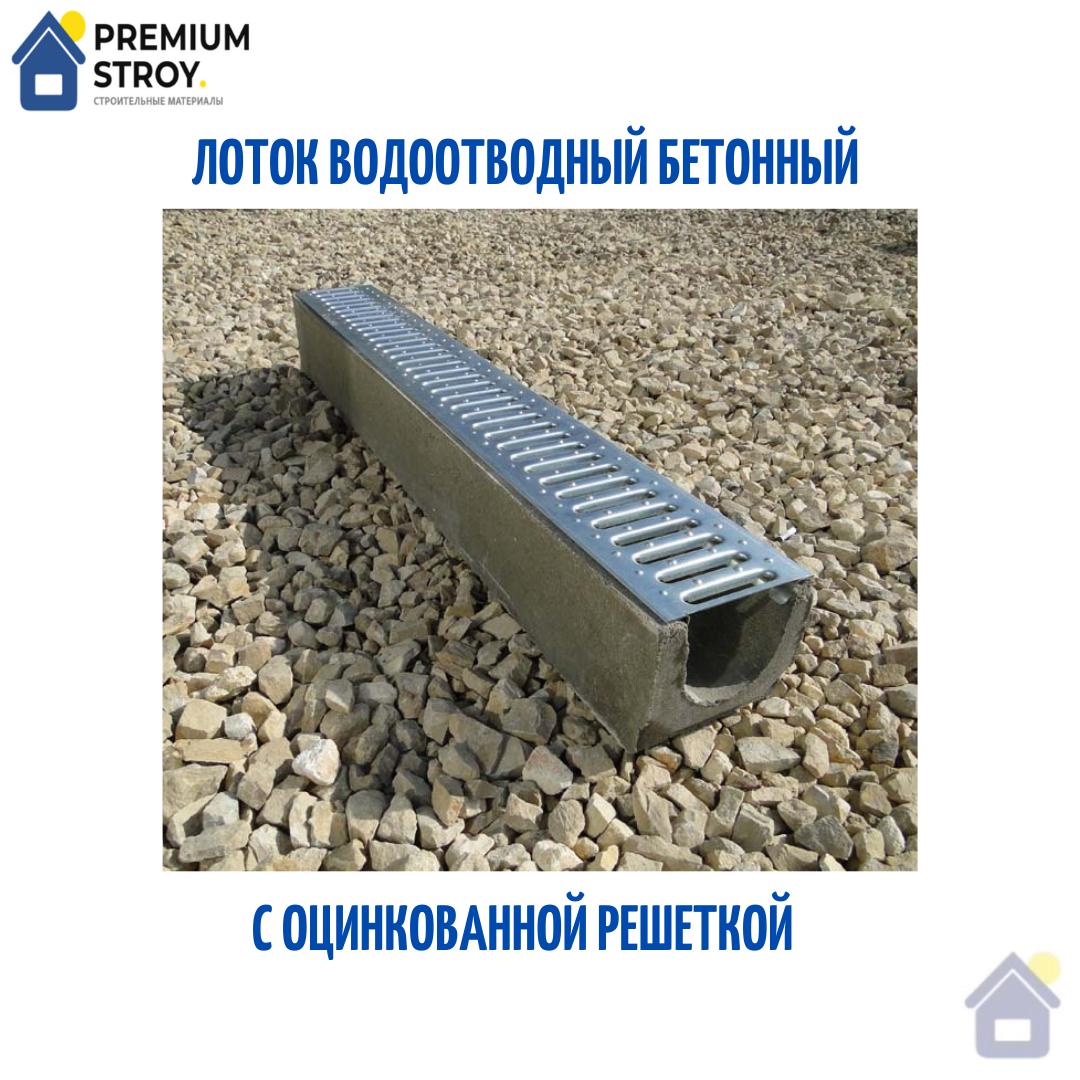 Лоток водоотводный бетонный с оцинкованной решеткой 1000х140х125 мм