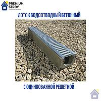 Лоток водоотводный бетонный с оцинкованной решеткой 1000х140х125 мм, фото 1