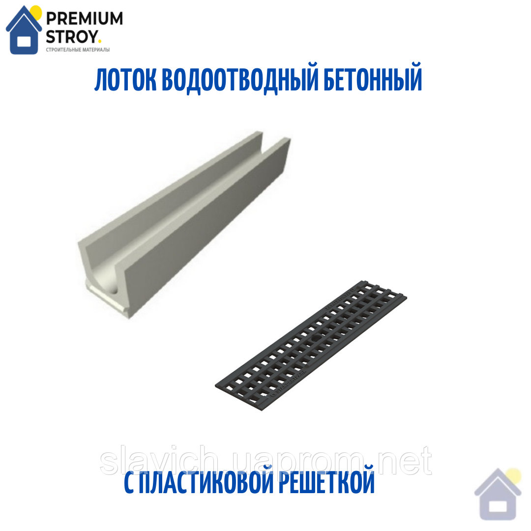 Лоток водоотводный бетонный с пластиковой решеткой 1000х140х125 мм