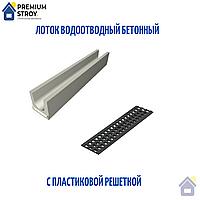 Лоток водоотводный бетонный с пластиковой решеткой 1000х140х125 мм, фото 1