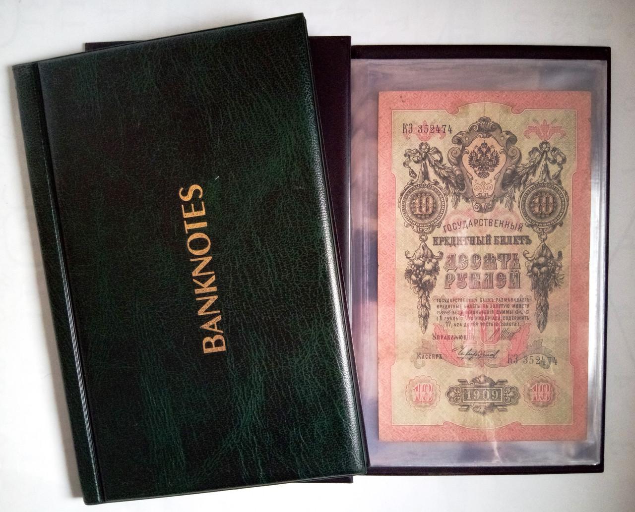 Альбом для банкнот Шульц Люкс XXL 20 больших листов