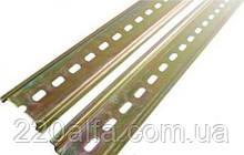 Din-рейка 1 метр