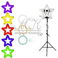 Кольцевая лампа для макияжа на штативе в форме звезды (радужная) 20 см.