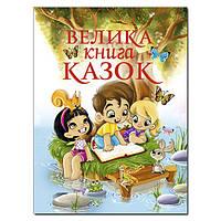Велика книга казок.Казки для дітей