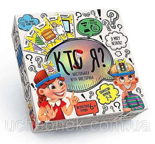 Подарочная настольная игра викторина Кто я Код HIM0201 Danko Toys