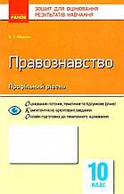 Зошит для оцінювання результатів навчання Правознавство 10 клас Профільний Авт: Машіка Ст. Вид: Ранок
