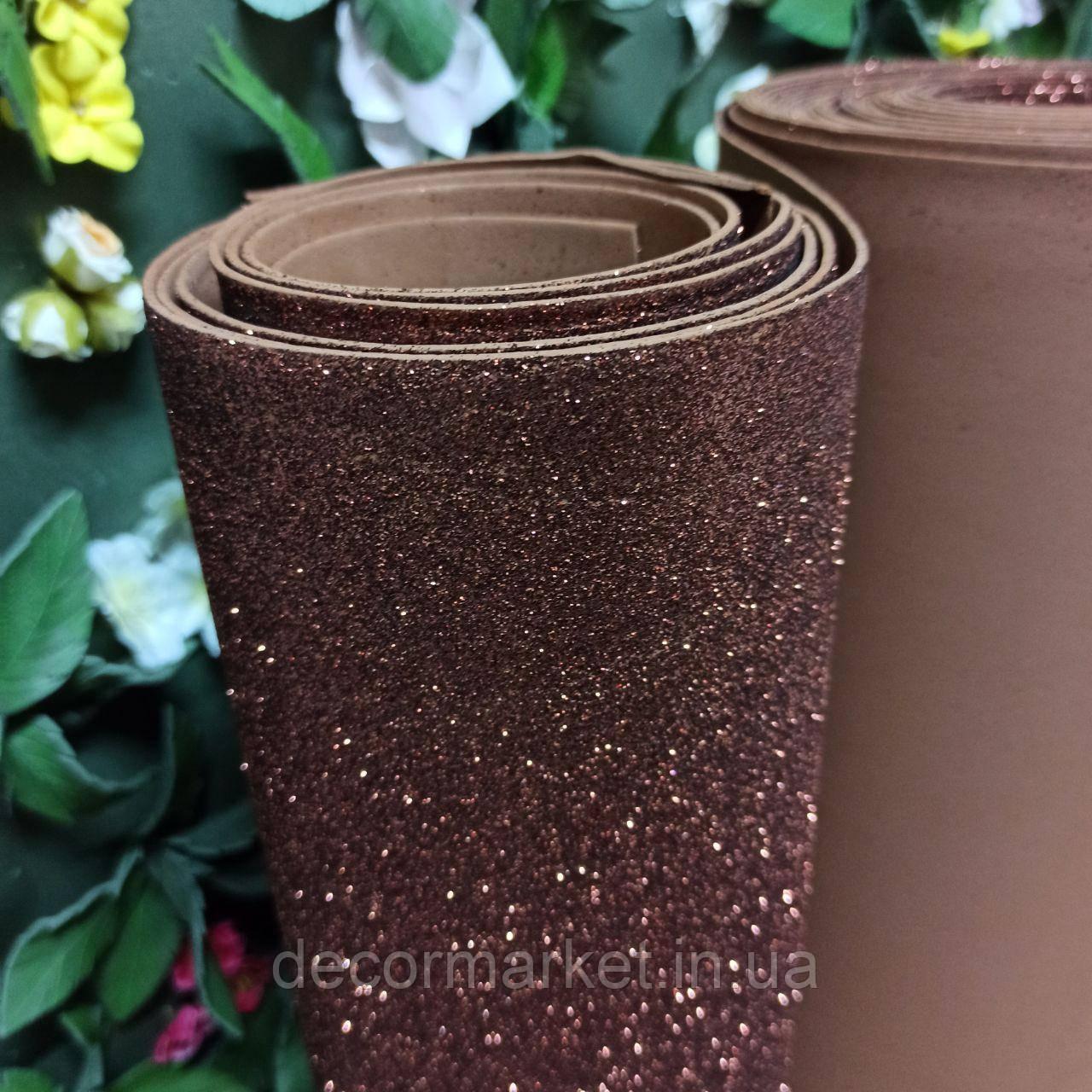 Фоамиран глиттерный коричневый 2 мм рулонный