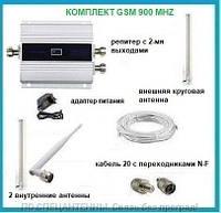 Комплект GB-9011-G GSM 900 МГц с 2-мя внутренним антеннами. Площадь покрытия 100 кв. м., фото 1