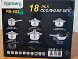 Набор посуды, кастрюль Rainberg RB-602 из 18 предметов, фото 9