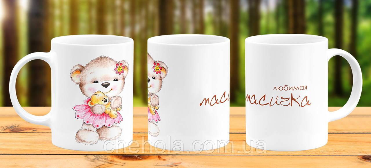 Оригинальная кружка с принтом Любимая масичка Прикольная чашка подарок Девушке Подруге