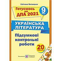 ДПА 2021 Українська література 9 клас: Підсумкові контрольні роботи