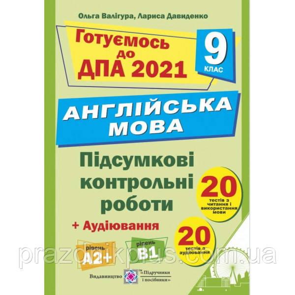 ДПА 2021 Англійська мова 9 клас: Підсумкові контрольні роботи (Валігура)